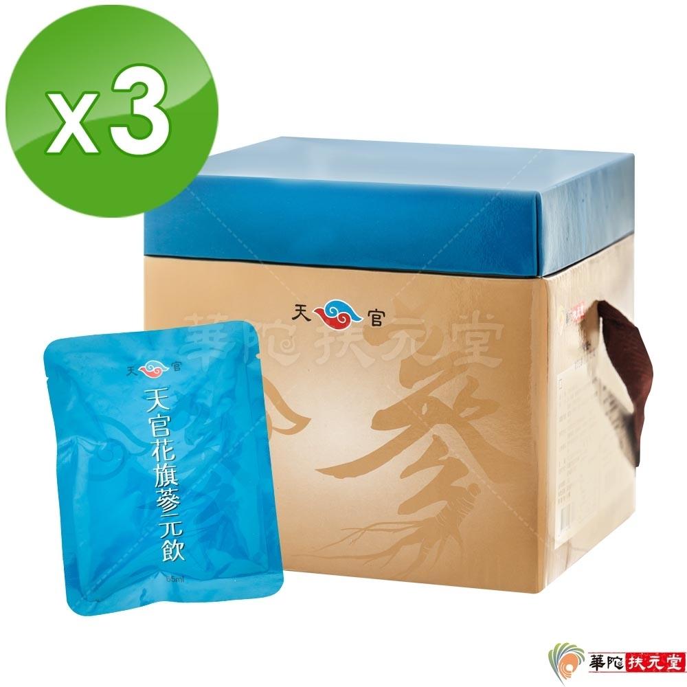 華陀扶元堂 花旗蔘元飲3盒(10包/盒)