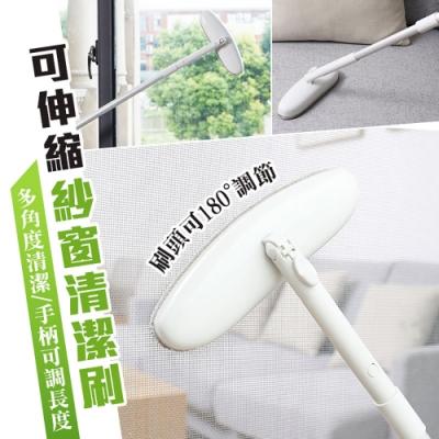 日本熱銷可伸縮紗窗清潔神器