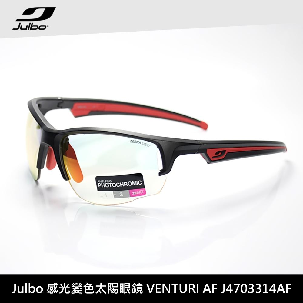 Julbo 感光變色太陽眼鏡VENTURI AF J4703314AF(跑步自行車用)