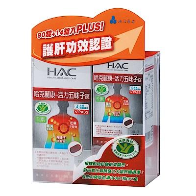 HAC-活力五味子錠(90+14錠/組)