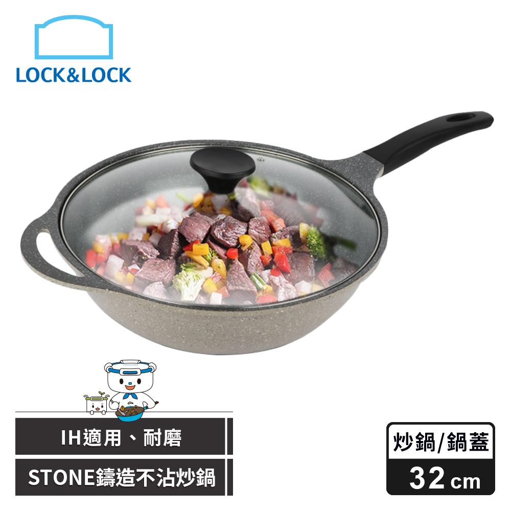 樂扣樂扣STONE鑄造不沾鍋系列炒鍋/32cm/附蓋/IH(快)