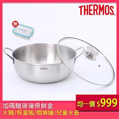 [加碼送玻璃保鮮盒]膳魔師熱銷品項均一價 火鍋/炒鍋/湯鍋/彈蓋保溫瓶/食物燜燒罐/兒童水壼