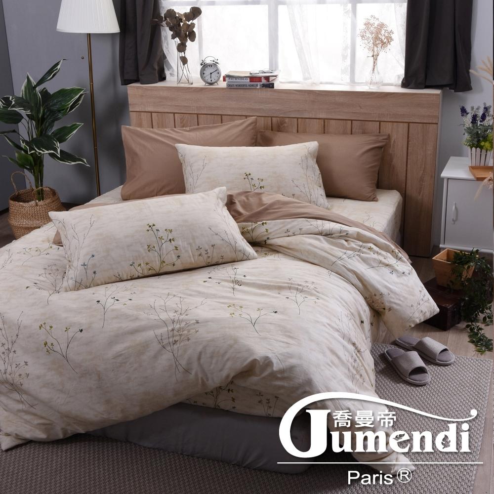 Jumendi喬曼帝 200織精梳棉-8x7尺全鋪棉被套-輕風搖曳