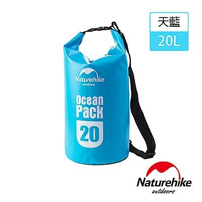 Naturehike  500D戶外超輕量防水袋 收納袋 漂流袋20L 天藍-急