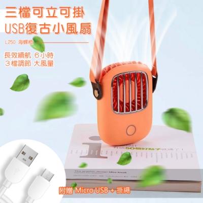 WIDE VIEW 海螺橙USB頸掛式復古小風扇(L250)