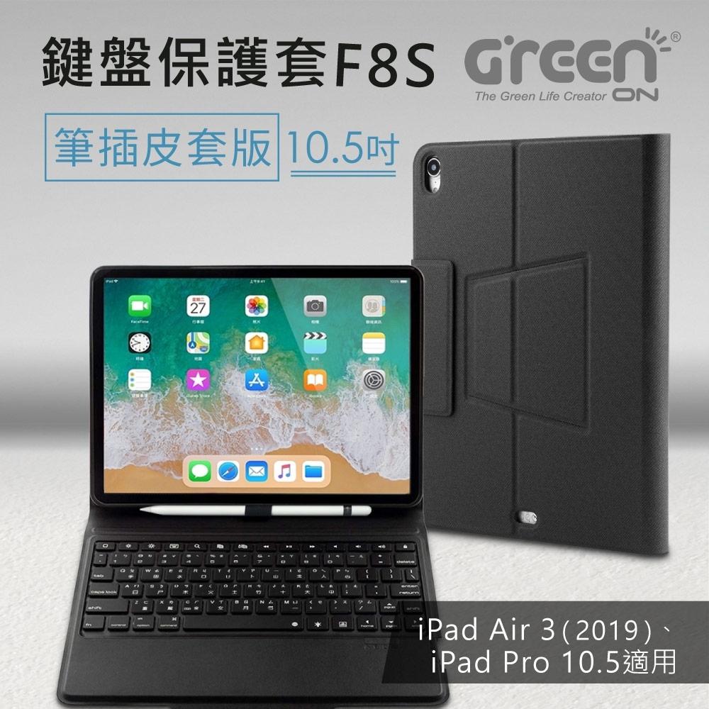 GREENON 鍵盤保護套F8S 筆插皮套版10.5吋 支援iPad Air 3 注音按鍵