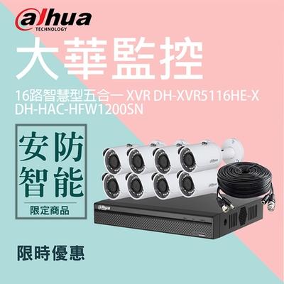 【大華dahua】套餐-奢華版16路8鏡(主機+8攝影機+2配件)