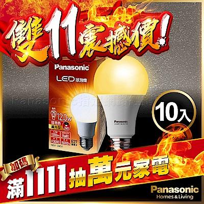 Panasonic國際牌 10入組 12W LED燈泡 超廣角 全電壓-黃光