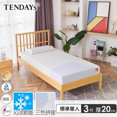 【TENDAYS】包浩斯紓壓床墊<b>3</b>尺標準單人(20cm厚 記憶床)