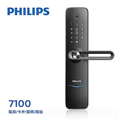 PHILIPS飛利浦指紋/卡片/密碼/鑰匙電子門鎖7100-曜石黑(附基本安裝)