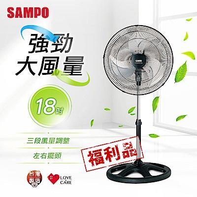 (福利品)SAMPO聲寶 18吋機械式工業扇 SK-VC18F