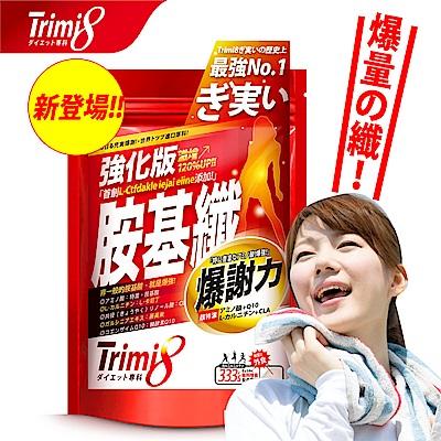 Trimi8 強化版胺基纖(333粒/包)