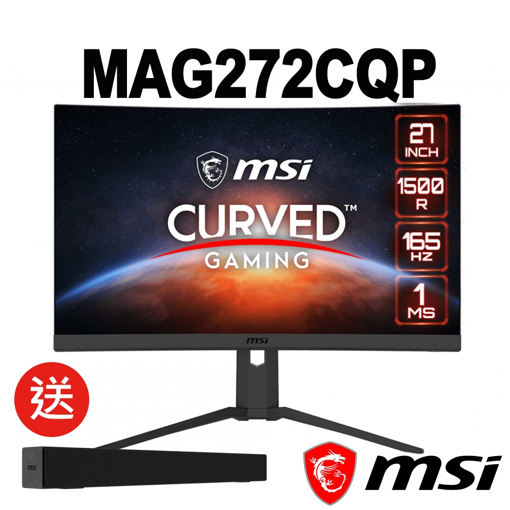 『送聲霸』msi微星 Optix MAG272CQP 27型2K曲面電競螢幕 支援FreeSync 165Hz 1ms