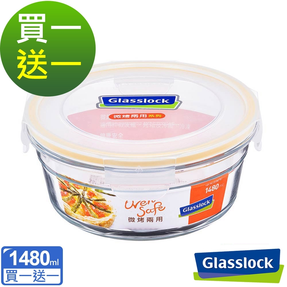 [買一送一]Glasslock 微烤兩用強化玻璃保鮮盒-圓形1480ml