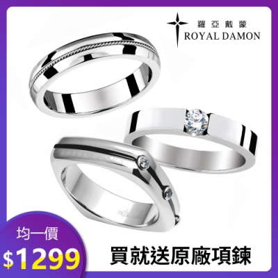 [時時樂限定]Royal Damon羅亞戴蒙 戒指 送原廠鋼鍊 情人節加碼