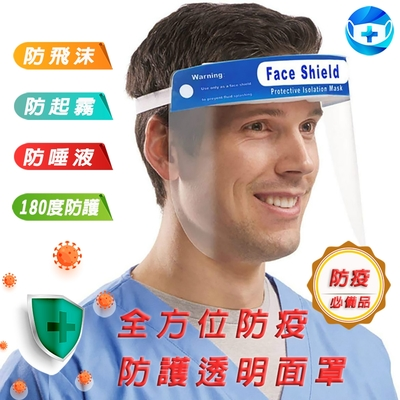 防疫面罩 多功能高清透明(3入)