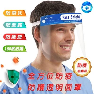 防疫面罩 多功能高清透明(5入)