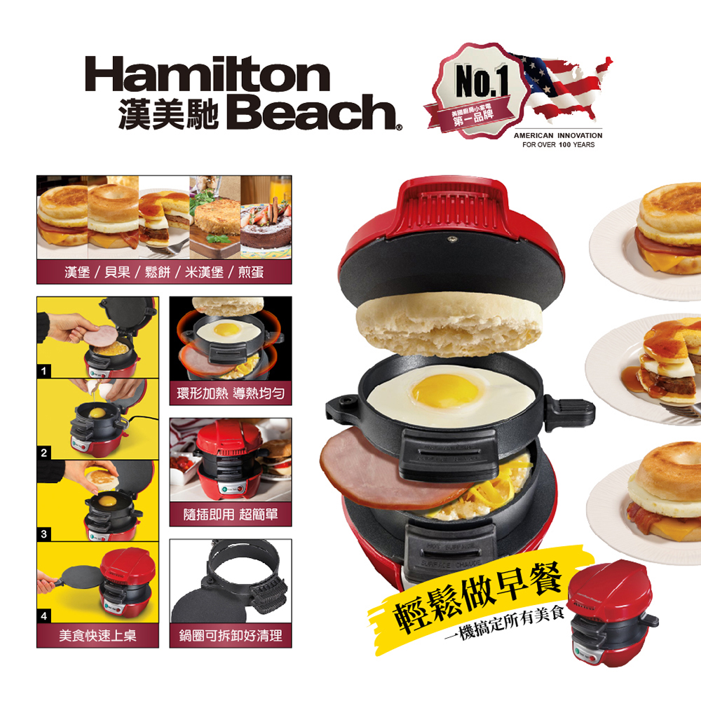 美國漢美馳 Hamilton Beach 多功能漢堡機 (紅色)