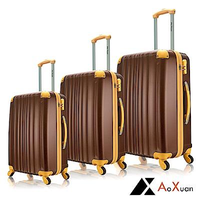 AoXuan 20+24+28吋行李箱 ABS防刮耐磨旅行箱 果汁Bar系列(古銅色)