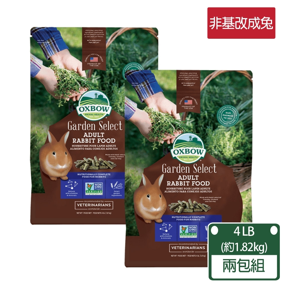 美國OXBOW -田園精選非基改成兔飼料4磅裝-兩包組(成兔飼料)
