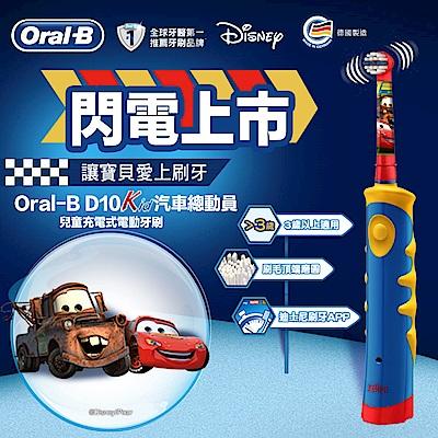 德國百靈Oral-B-迪士尼充電式兒童電動牙刷(D10)-汽車款