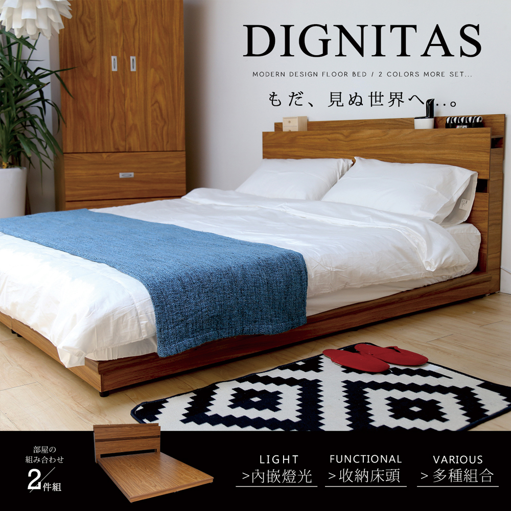 H&D DIGNITAS狄尼塔斯5尺房間組-2件式床頭+床底