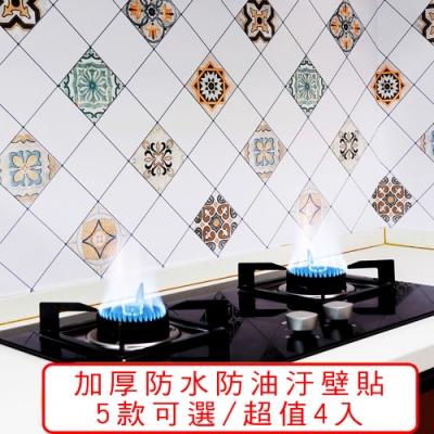 【挪威森林】好乾淨加厚防水防油汙廚房壁貼(4入)