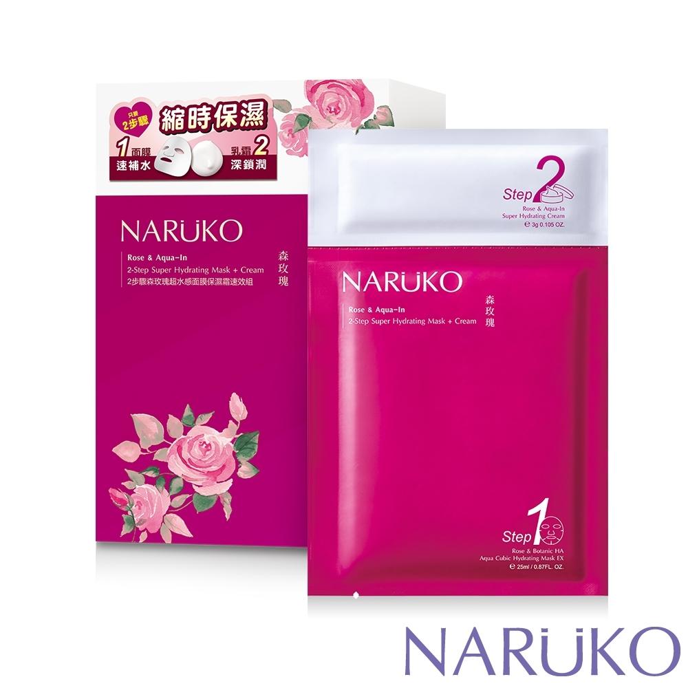 NARUKO牛爾 任2件35折起 森玫瑰超水感2步驟保濕霜速效面膜4片組