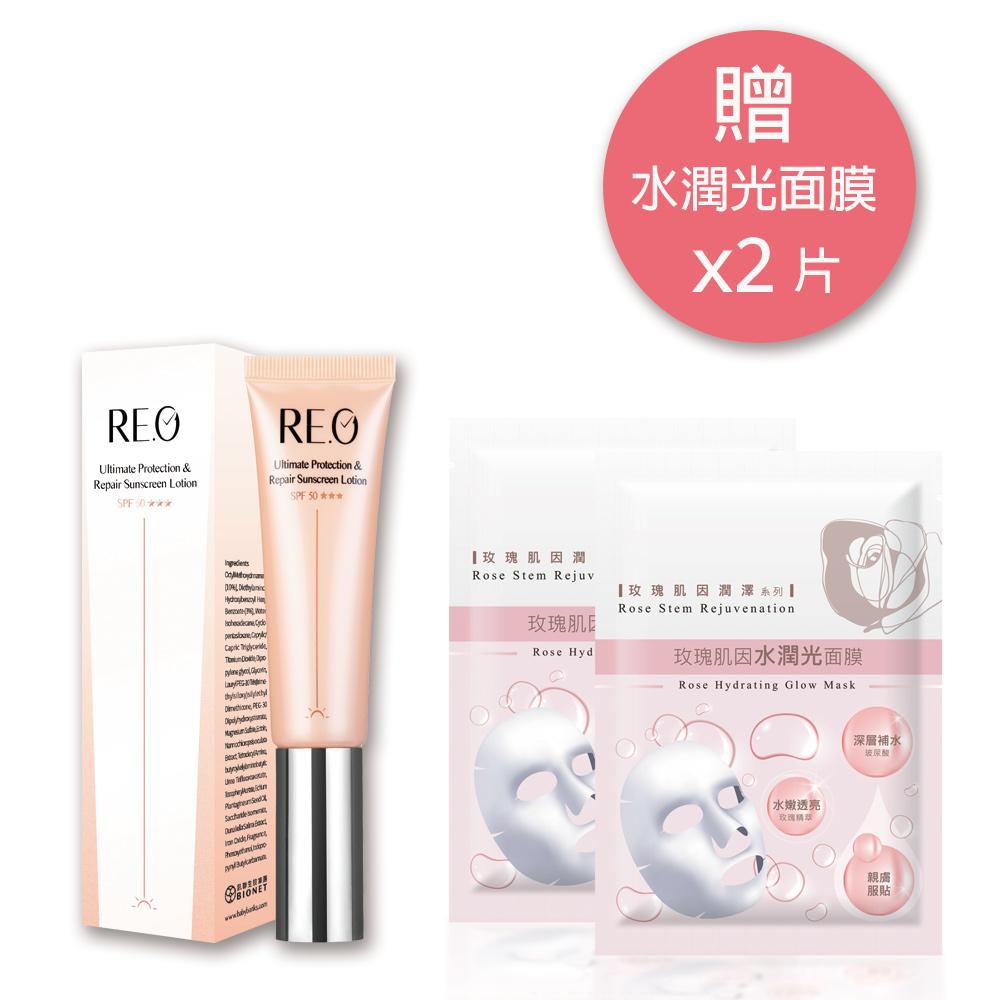 RE.O極萃全效防護乳30ml*贈水潤光面膜2片