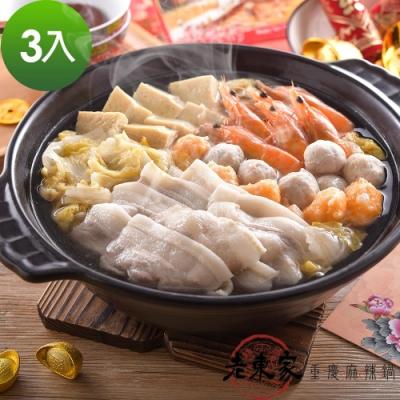 老東家重慶麻辣鍋 東北酸菜白肉鍋 3入(2900g)(年菜預購)