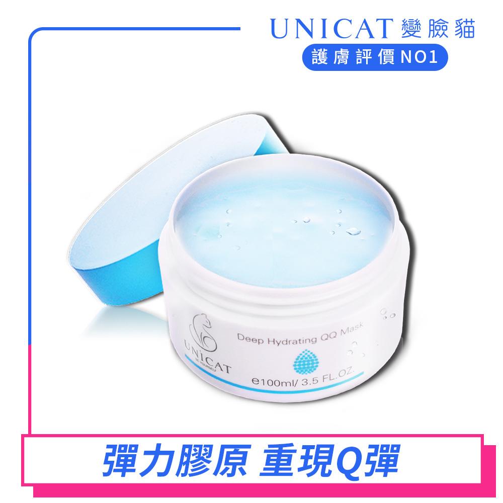 UNICAT變臉貓 補水晚安凍膜 彈力保濕水漾果凍膜 100ml