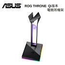 (Qi版本) ASUS 華碩 ROG THRONE QI RGB 電競耳機架