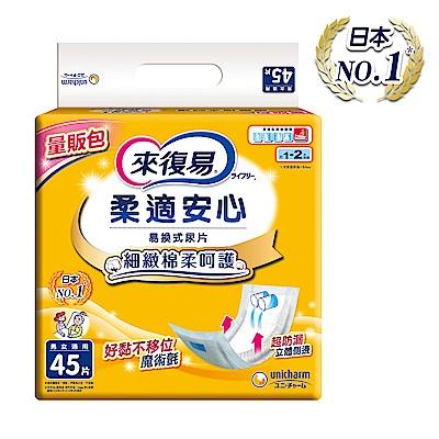 來復易 柔適安心紙尿片(45片/包)(搭配成人紙尿褲)
