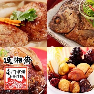 2020逸湘齋 小家庭超值五品組(年菜預購)