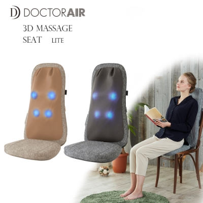 DOCTOR AIR 3D按摩紓壓椅墊 LITE MS-03