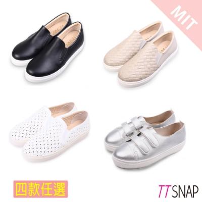 [時時樂限定]TTSNAP休閒鞋-MIT輕量真皮厚底鞋(四款任選)
