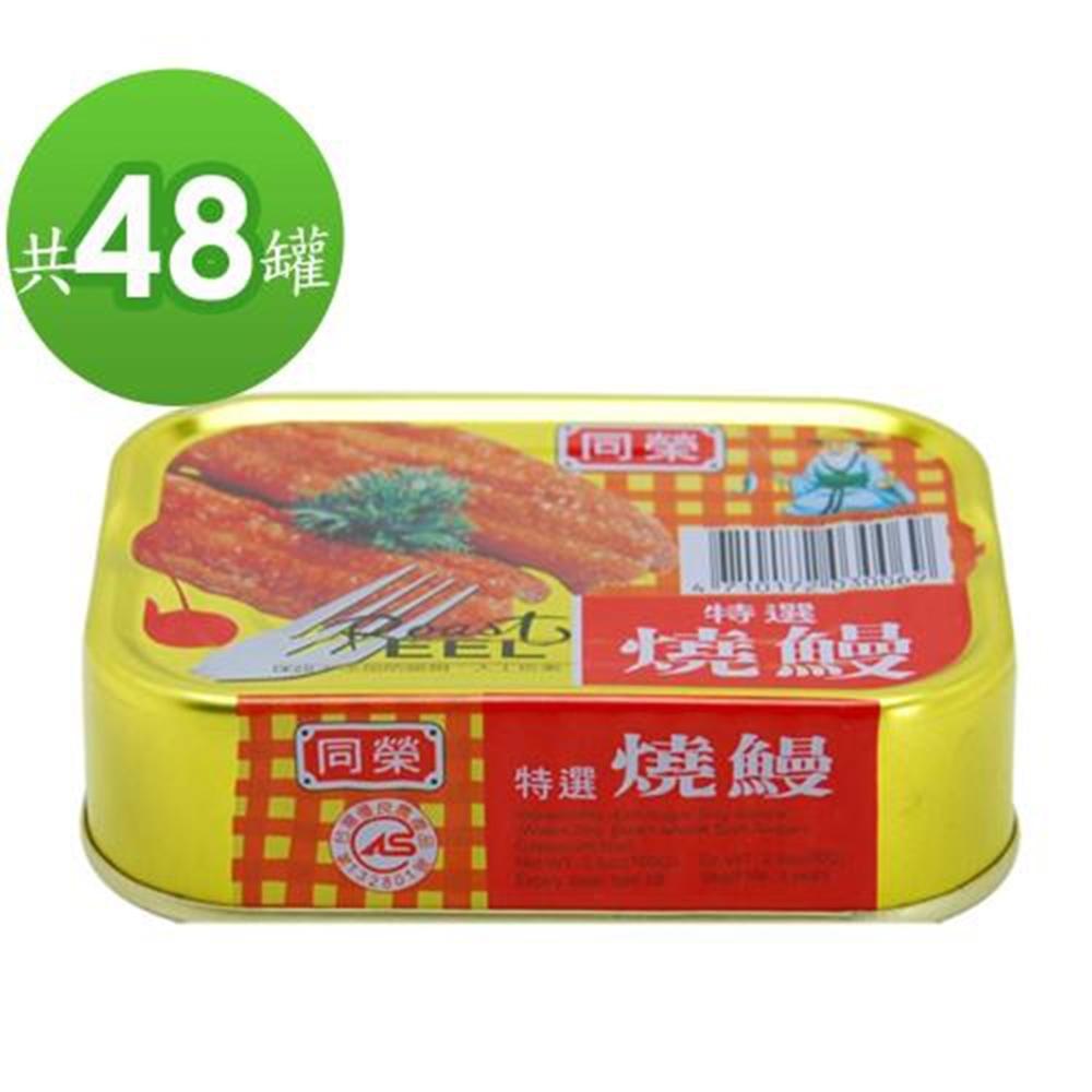 同榮 特選燒鰻48入(100g/易開罐)