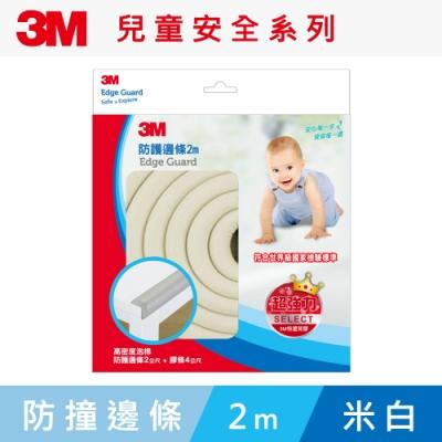 3M 9950 兒童安全防撞邊條2M-米白
