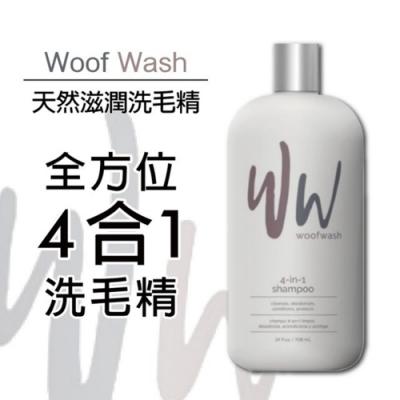 Woof Wash-WW天然滋潤洗毛精-全方位4合1洗毛精 24oz/708ml (FG06895)