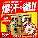 Trimi8 紅薑纖2入(36粒/包) 效期20191020