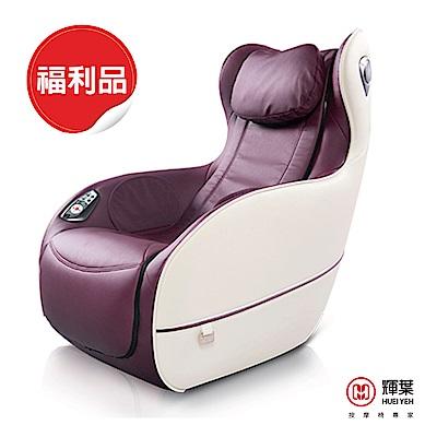 【福利品】輝葉 實力派臀感小沙發2代(頸肩加強款)HY-101