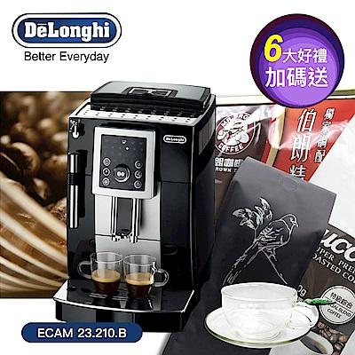 [義大利 DeLonghi] ECAM 23.210.B 睿緻型 全自動義式咖啡機
