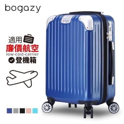 Bogazy 雪之奇蹟II 18吋可加大磨砂霧面行李箱(寶石藍)