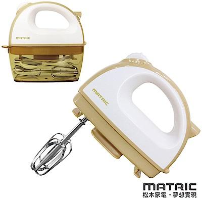 松木家電MATRIC奶油糖芯收納盒攪拌器(MG-HM1203)