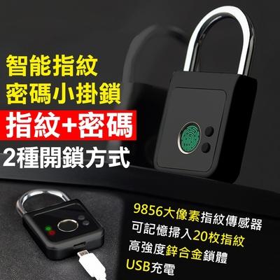 WIDE VIEW 智能指紋密碼小掛鎖(DLI-01)