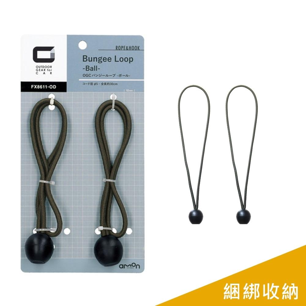日本OGC 彈力束繩/收納束繩球 2入 (30cm)