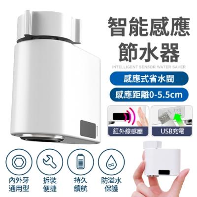 【FJ】智能USB充電感應節水器AWS1(免接觸更安心)