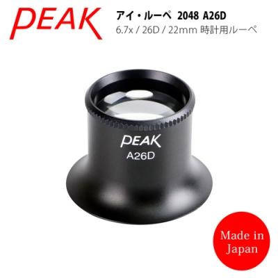 日本 PEAK 東海產業 Eye Lupe 6.7x/26D/22mm 日本製修錶用鋁合金單眼罩式放大鏡 2048 A26D