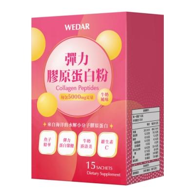 WEDAR 彈力膠原蛋白粉 牛奶風味(15包/盒)
