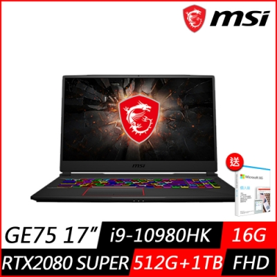 (M365組合) MSI微星 GE75 10SGS 17.3吋電競筆電(i9-10980HK八核/RTX2080 SUPER 8G/16G/512G PCIe SSD+1TB/Win10 Pro)